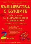 Вълшебства с буквите: Учебно помагало по български език и литература за 2. клас - сборник