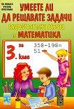 Умеете ли да решавате задачи: Самостоятелни работи по математика за 3. клас - Райна Стоянова, Пенка Даскова -
