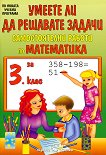 Умеете ли да решавате задачи: Самостоятелни работи по математика за 3. клас - сборник