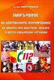 Наръчник на доброволните формирования за защита при бедствия, пожари и други извънредни ситуации - Д-р инж. Камен Грозданов -