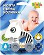 """Зебра - Бебешка играчка от серията """"Моята първа количка"""" -"""
