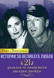 Истории за великата любов. 21 разказа за знаменити звездни двойки - Анна Покровская -