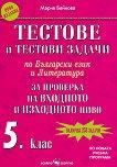 Тестове и тестови задачи по български език и литература за проверка на входното и изходното ниво за 5. клас - Мария Бейнова -