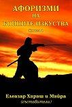 Афоризми на бойните изкуства - книга 1 -
