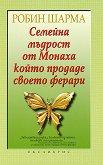 Семейна мъдрост от Монаха, който продаде своето ферари - Робин Шарма - книга