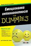 Емоционална интелигентност for Dummies - Стивън Дж. Стейн - книга