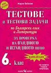 Тестове и тестови задачи по български език и литература за проверка на входно и изходно ниво за 6. клас - учебна тетрадка