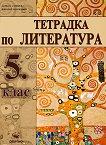 Тетрадка по литература за 5. клас - Адриана Дамянова, Николай Чернокожев -