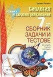 Сборник задачи и тестове по биология и здравно образование за 7. клас - Здравка Костова -
