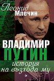 Владимир Путин : История на възхода му - Леонид Млечин - книга