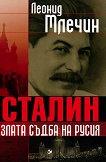 Сталин : Злата съдба на Русия - Леонид Млечин - книга