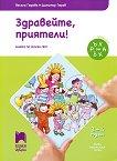 Здравейте, приятели!: Познавателна книжка по околен свят за 1. възрастова група - Весела Гюрова, Димитър Гюров - табло