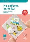 На работа ръчички: Познавателна книжка по конструиране и технологии за 1. възрастова група - Георги Иванов - табло