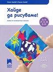 Хайде да рисуваме!: Познавателна книжка по изобразително изкуство за 1. възрастова група - Огнян Занков, Румен Генков -