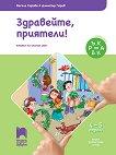 Здравейте, приятели!: Познавателна книжка по околен свят за 2. подготвителна възрастова група - Весела Гюрова, Димитър Гюров -
