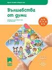 Вълшебства от думи: Познавателна книжка по български език и литература за 2. подготвителна възрастова група - помагало