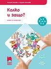 Колко и защо: Познавателна книжка по математика за 2. подготвителна възрастова група - Виолета Ванева, Тодорка Велинова -
