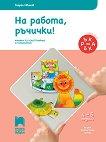 На работа ръчички!: Познавателна книжка за конструиране и технологии за 2. подготвителна възрастова група - Георги Иванов - помагало