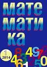 Математика - Брой 1 / 2014 -