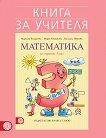 Книга за учителя по математика за 3. клас - Мариана Богданова, Мария Темникова, Виолина Иванова -
