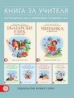 Книга за учителя по български език и литература за 3. клас - учебник