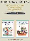Книга за учителя по български език и литература за 3. клас -