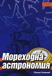 Мореходна астрономия - Свилен Георгиев -