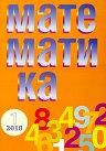 Математика - Брой 1 / 2018 -