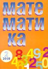 Математика - Брой 2 / 2018 -