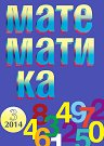 Математика - Брой 3 / 2014 -
