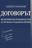 Договорът - практическо ръководство за търговски и граждански договори - Захари Торманов -