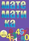 Математика - Брой 4 / 2014 -