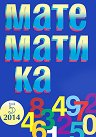 Математика - Брой 5 / 2014 -
