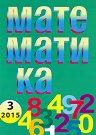 Математика - Брой 3 / 2015 -