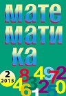 Математика - Брой 2 / 2015 -