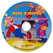 Макс и Мориц - Аудио книга - Вилхелм Буш - продукт