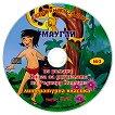 Маугли - Аудио книга - Ръдиард Киплинг -