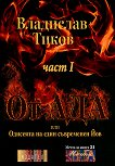 От Ада или Одисеята на един съвременен Йов - част 1 - Владислав Тиков -