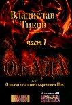 От Ада или Одисеята на един съвременен Йов - част 1 -