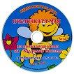 Пчеличката Мая - Аудио книга -