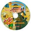 Пинокио - Аудио книга -