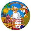 Доктор Ох Боли - Аудио книга - Корней Чуковски - продукт