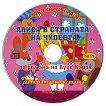 Алиса в страната на чудесата - Аудио книга - Луис Карол -