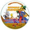 Островът на съкровищата - Аудио книга - Робърт Луис Стивънсън -