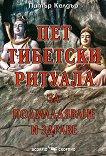 Пет тибетски ритуала за подмладяване и здраве - Питър Келдър - книга