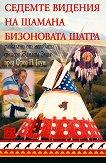 Седемте видения на шамана Бизоновата шатра - книга