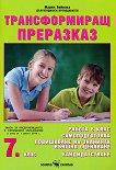 Трансформиращ преразказ за външно оценяване и кандидатстване след 7. клас - Мария Бейнова - помагало