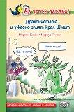 Дракончетата и ужасно злият крал Шмит - Мартин Клайн, Маркус Гролик - книга
