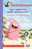 Едно чудовищно здраво приятелство - Патрик Вирбелайт, Мариам Бен-Араб - книга