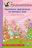 Геройските приключения на принцеса Лила - Уш Луун, Нина Дулек - книга